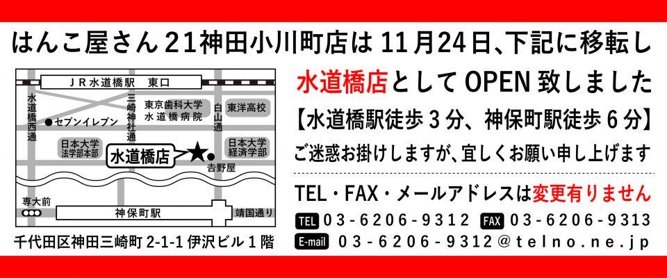水道橋_移転202011.jpg